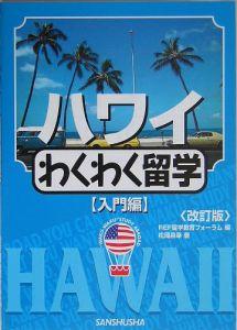 ハワイわくわく留学