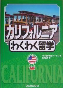 カリフォルニアわくわく留学 2005