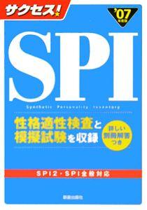 サクセス!SPI 2007