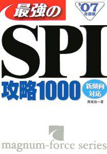 最強のSPI攻略1000 2007