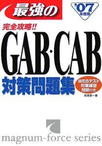 最強のGAB・CAB対策問題集 2007