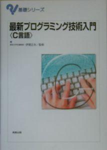 最新プログラミング技術入門〈C言語〉