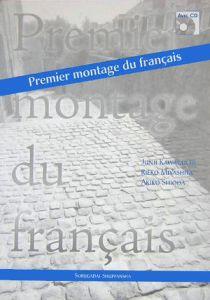 フランス語ジグソーパズル CD付