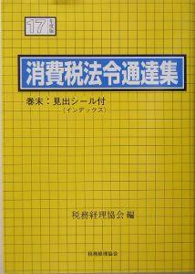 消費税法令通達集 平成17年度版