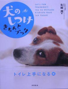 犬のしつけきちんとブック 「トイレ上手になる」編