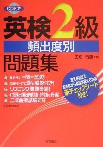 『英検2級頻出度別問題集 CD付』田畑行康