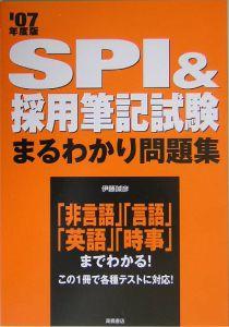 SPI&採用筆記試験まるわかり問題集 2007