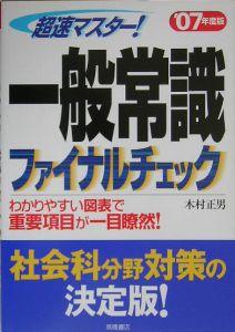 超速マスター!一般常識ファイナルチェック 2007