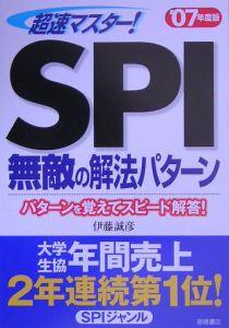 超速マスター!SPI無敵の解法パターン 2007