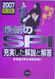 最新のSPI 就職試験 2007