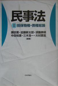 『民事法』三木浩一