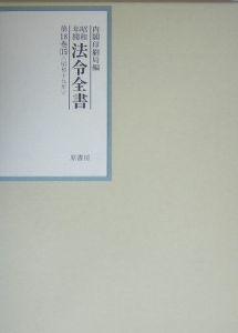 昭和年間法令全書 昭和十九年 第18巻ー15