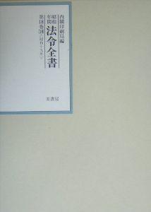 昭和年間法令全書 昭和十九年 第18巻ー16