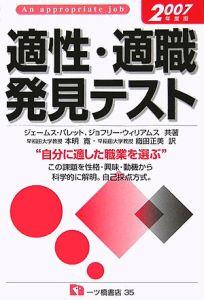 適正・適職発見テスト 2007