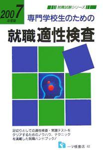 専門学校生のための就職適性検査 2007