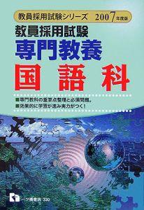 専門教養国語科 2007