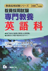 専門教養英語科 2007