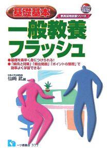 基礎基本一般教養フラッシュ 2007