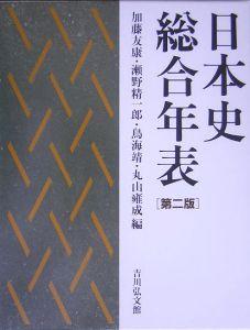 日本史総合年表