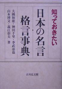 『知っておきたい日本の名言・格言事典』大隅和雄