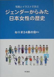 ジェンダーからみた日本女性の歴史
