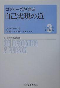ロジャーズ主要著作集 ロジャーズが語る自己実現の道