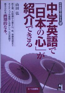 中学英語で「日本の心」が紹介できる 中学英語で紹介する4