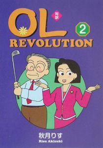 『対訳OL進化論』ドミニック ヤング