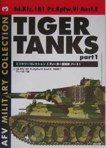 『ティーガー重戦車』コーエー出版部