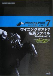 『ウイニングポスト7 名馬ファイル』コーエー出版部