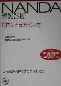 NANDA看護診断正確な書き方・使い方