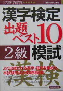 第2級漢字検定出題ベスト10模試