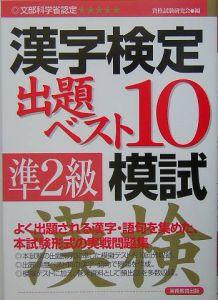 準2級漢字検定出題ベスト10模試