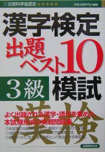 3級漢字検定出題ベスト10模試