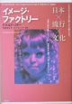 イメージ・ファクトリー 日本×流行×文化