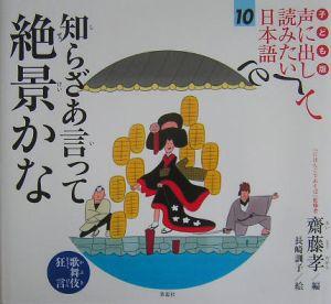 声に出して読みたい日本語<子ども版>