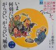 声に出して読みたい日本語<子ども版> いま何刻だい?がらぴい、がらぴい風車 (11)