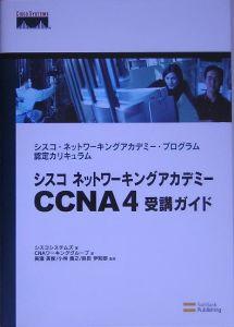 シスコネットワーキングアカデミーCCNA4受講ガイド
