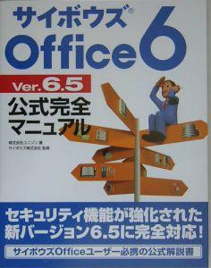 サイボウズOffice 6 ver.6.5公式完全マニュアル