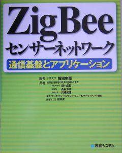 ZigBeeセンサーネットワーク通信基盤とアプリケーション