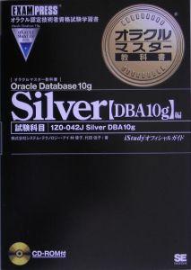 オラクルマスター教科書 Silver 【DBA10g】編