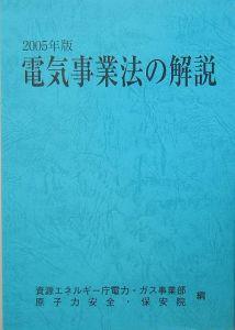 電気事業法の解説 2005