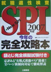 SPI+NEW SPI今年の完全攻略本 2007