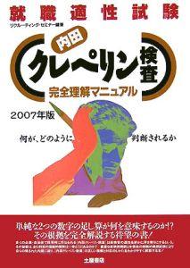 内田クレペリン検査 2007