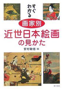 すぐわかる画家別近世日本絵画の見かた