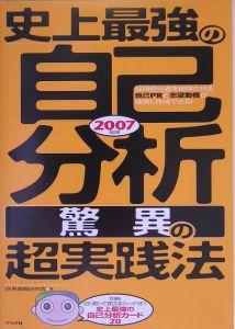 史上最強の自己分析驚異の超実践法 2007