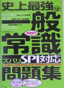 史上最強の一般常識ズバリSPI対応問題集 2007