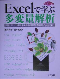 Excelで学ぶ多変量解析