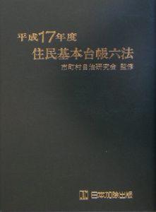 住民基本台帳六法 平成17年