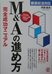 「M&A」の進め方完全成功マニュアル